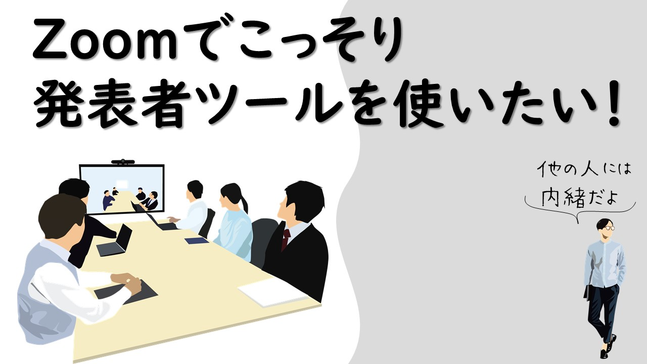 Zoomでこっそり発表者ツール